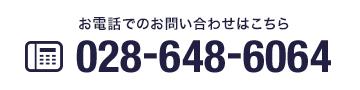 お電話でのお問い合わせはこちら028-648-6064
