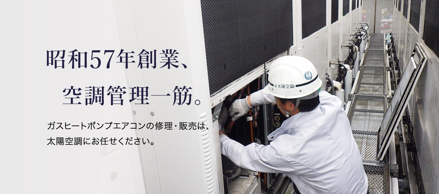 ガスヒートポンプエアコンの修理・販売は、太陽空調にお任せ下さい。
