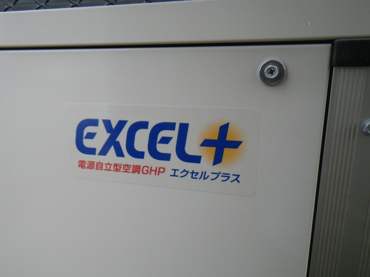 ガスヒートポンプエアコンエクセルプラス